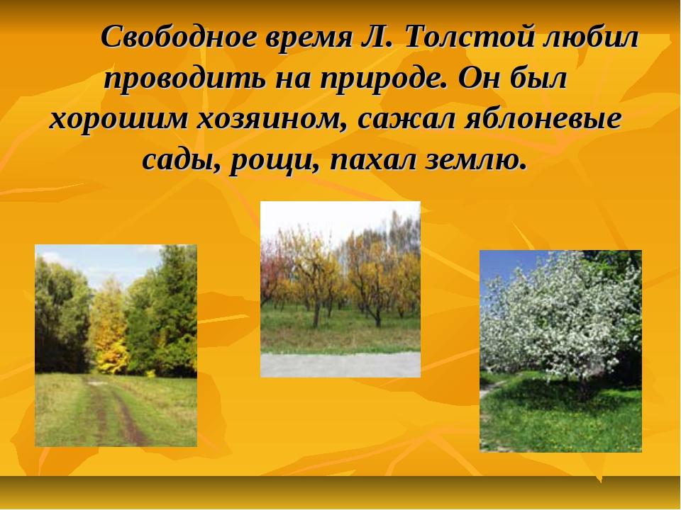 Свободное время Л. Толстой любил проводить на природе. Он был хорошим хозяин...