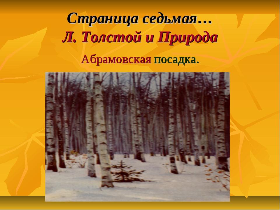 Страница седьмая… Л. Толстой и Природа Абрамовская посадка.