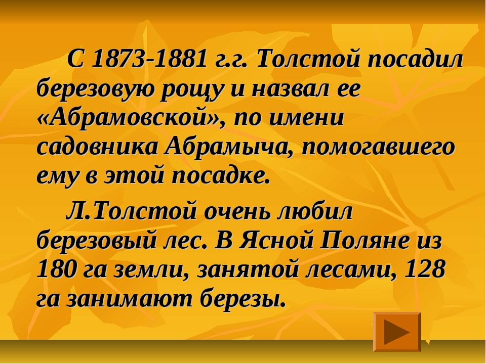 С 1873-1881 г.г. Толстой посадил березовую рощу и назвал ее «Абрамовской»,...