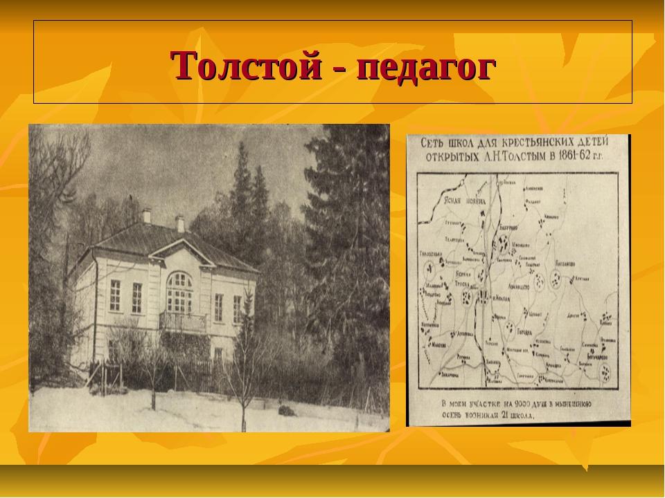 Толстой - педагог