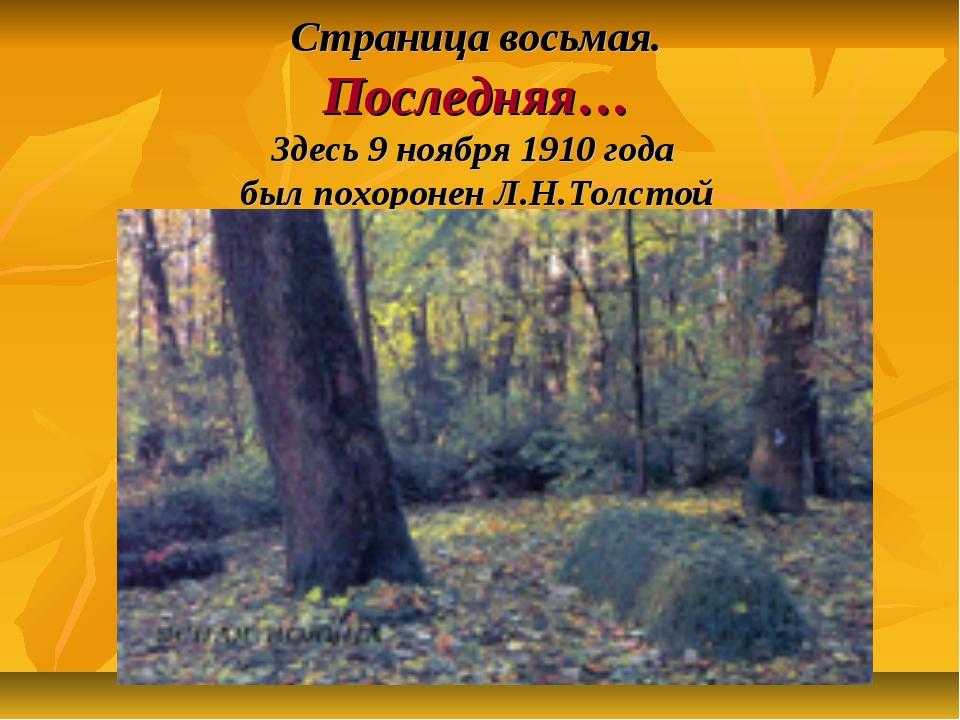 Страница восьмая. Последняя… Здесь 9 ноября 1910 года был похоронен Л.Н.Толстой