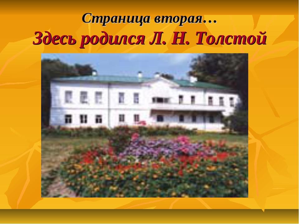 Страница вторая… Здесь родился Л. Н. Толстой