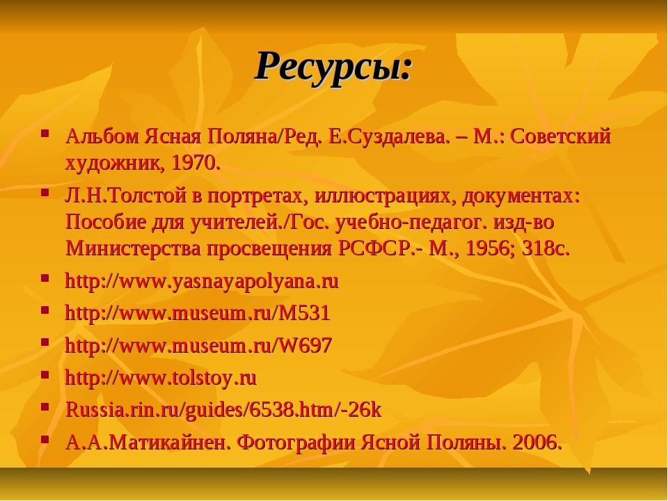 Ресурсы: Альбом Ясная Поляна/Ред. Е.Суздалева. – М.: Советский художник, 1970...
