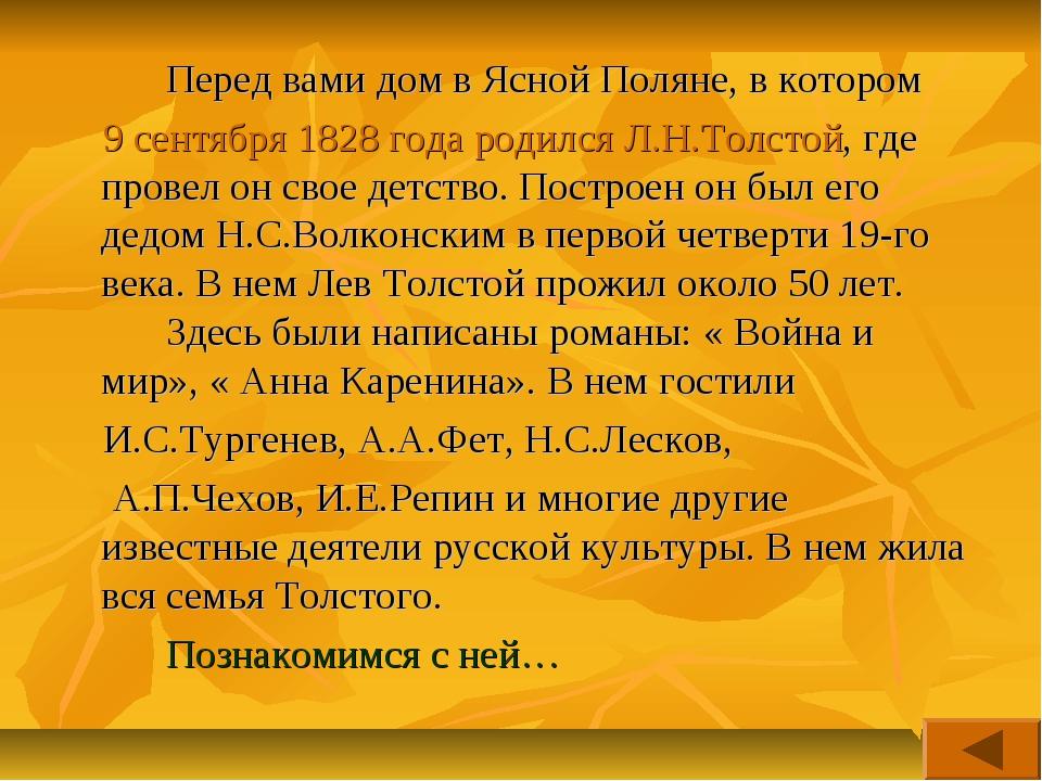 Перед вами дом в Ясной Поляне, в котором 9 сентября 1828 года родился Л.Н.Т...