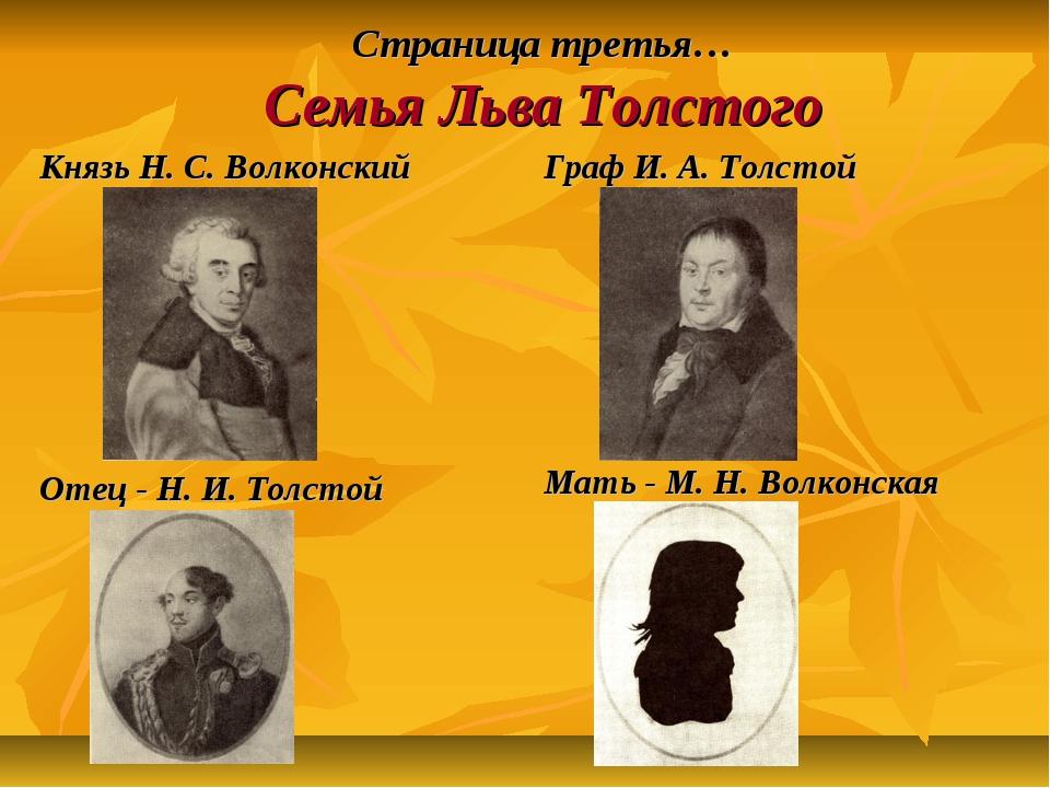 Страница третья… Семья Льва Толстого Князь Н. С. Волконский Граф И. А. Толсто...