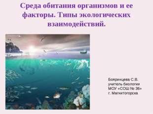 Среда обитания организмов и ее факторы. Типы экологических взаимодействий. Бо