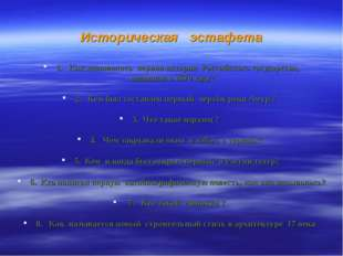 Историческая эстафета 1. Как называлась первая история Российского государств