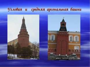 Угловая и средняя арсенальная башни