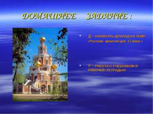 ДОМАШНЕЕ ЗАДАНИЕ : Д – НАПИСАТЬ ДОКЛАД НА ТЕМУ «Русская архитектура 17 века »