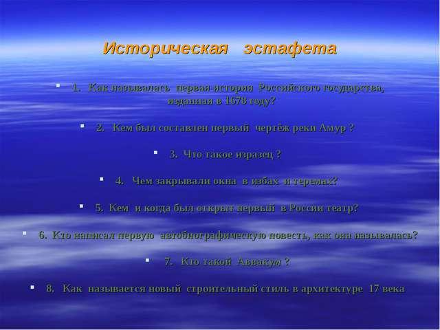 Историческая эстафета 1. Как называлась первая история Российского государств...
