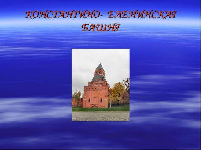 КОНСТАНТИНО- ЕЛЕНИНСКАЯ БАШНЯ
