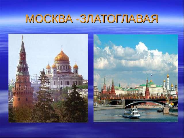 МОСКВА -ЗЛАТОГЛАВАЯ