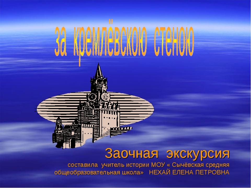 Заочная экскурсия составила учитель истории МОУ « Сычёвская средняя общеобра...