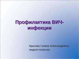 Профилактика ВИЧ-инфекции Крысова Галина Александровна, педагог-психолог