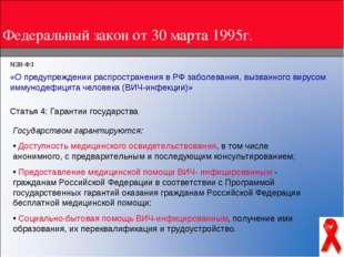 Федеральный закон от 30 марта 1995г. N38-ФЗ «О предупреждении распространения