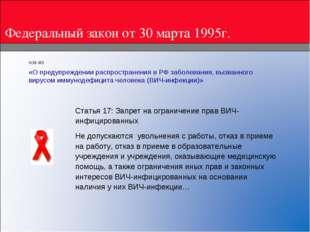 Федеральный закон от 30 марта 1995г. Статья 17: Запрет на ограничение прав ВИ