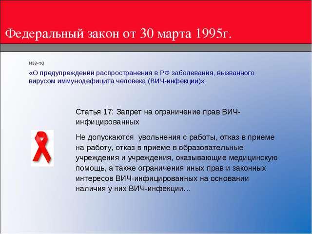 Федеральный закон от 30 марта 1995г. Статья 17: Запрет на ограничение прав ВИ...