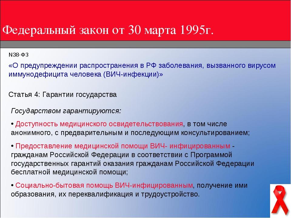 Федеральный закон от 30 марта 1995г. N38-ФЗ «О предупреждении распространения...