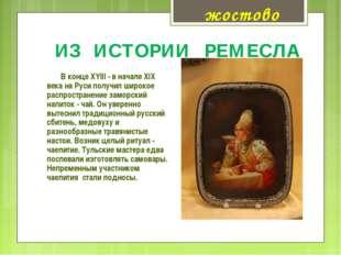 ИЗ ИСТОРИИ РЕМЕСЛА В конце XYIII - в начале XIX века на Руси получил широкое