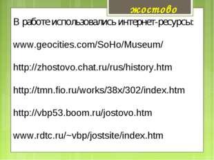 В работе использовались интернет-ресурсы: www.geocities.com/SoHo/Museum/ http