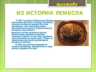 ИЗ ИСТОРИИ РЕМЕСЛА С 1825 года братья Вишняковы (бывшие крепостные крестьяне,