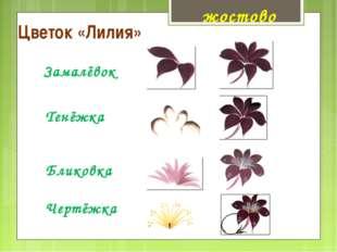 Цветок «Лилия» Замалёвок Тенёжка Бликовка Чертёжка жостово