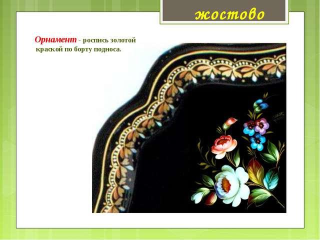 Орнамент - роспись золотой краской по борту подноса. жостово