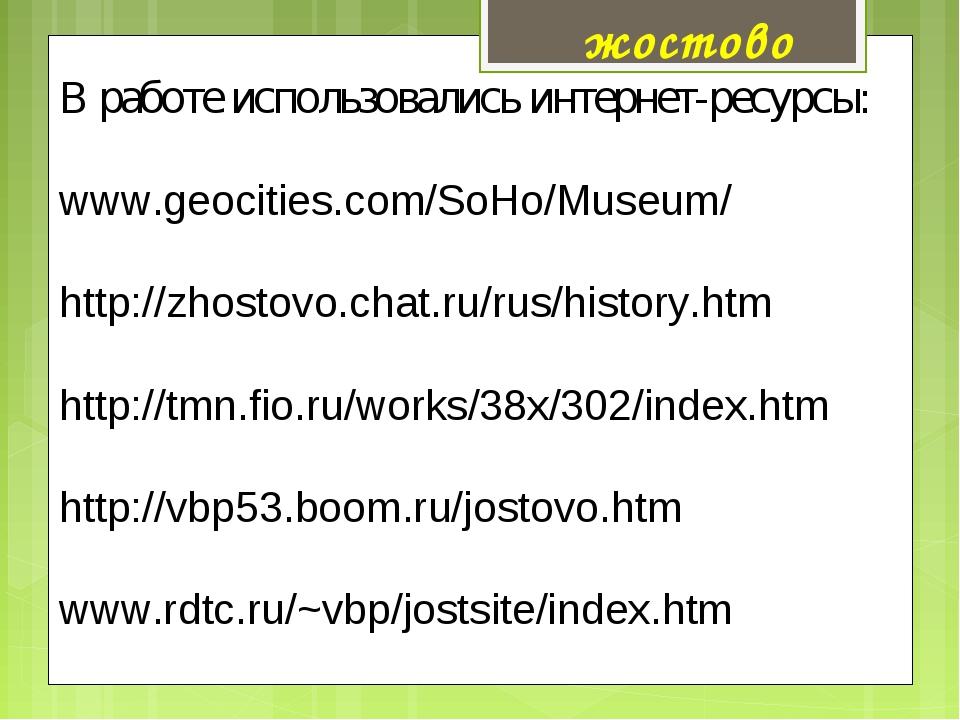 В работе использовались интернет-ресурсы: www.geocities.com/SoHo/Museum/ http...