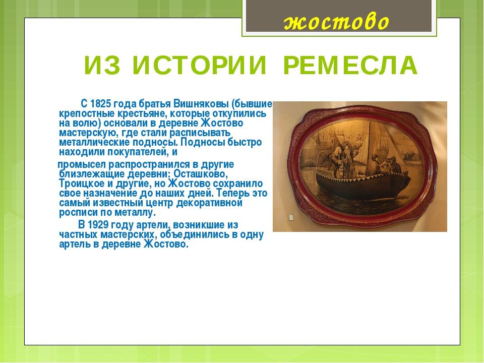 ИЗ ИСТОРИИ РЕМЕСЛА С 1825 года братья Вишняковы (бывшие крепостные крестьяне,...