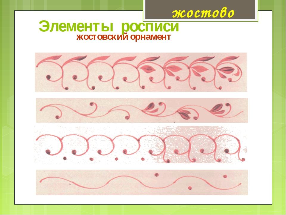 Элементы росписи жостовский орнамент жостово