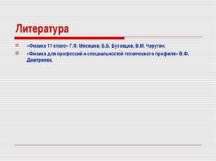 Литература «Физика 11 класс» Г.Я. Мякишев, Б.Б. Буховцев, В.М. Чаругин. «Физи