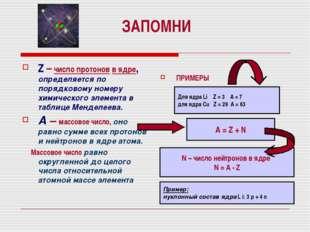 ЗАПОМНИ Z – число протонов в ядре, определяется по порядковому номеру химичес