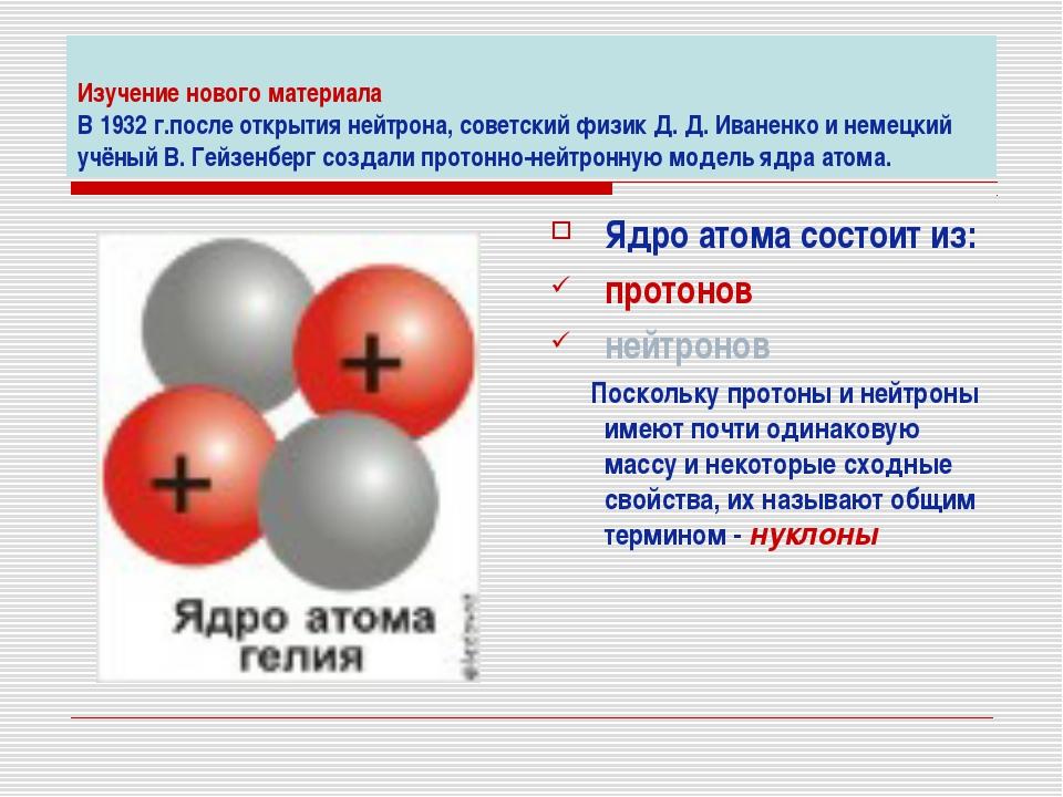 Изучение нового материала В 1932 г.после открытия нейтрона, советский физик Д...