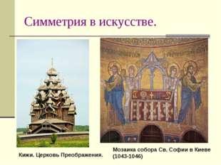 Симметрия в искусстве. Кижи. Церковь Преображения. Мозаика собора Св. Софии в