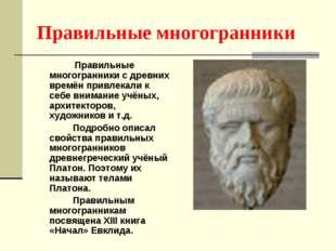 Правильные многогранники Правильные многогранники с древних времён привлекали