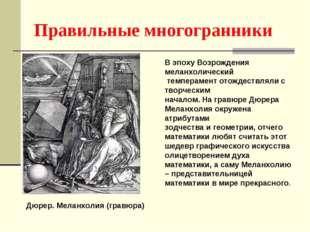Правильные многогранники Дюрер. Меланхолия (гравюра) В эпоху Возрождения мела