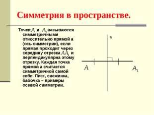 Симметрия в пространстве. Точки и называются симметричными относительно прямо
