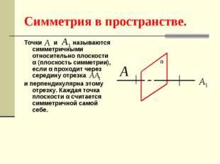 Симметрия в пространстве. Точки и называются симметричными относительно плоск