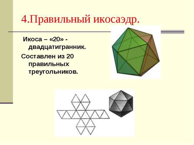 4.Правильный икосаэдр. Икоса – «20» - двадцатигранник. Составлен из 20 правил...
