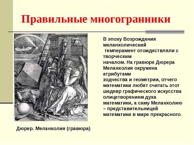 Правильные многогранники Дюрер. Меланхолия (гравюра) В эпоху Возрождения мела...