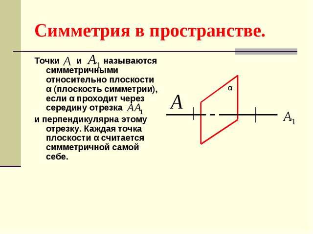 Симметрия в пространстве. Точки и называются симметричными относительно плоск...