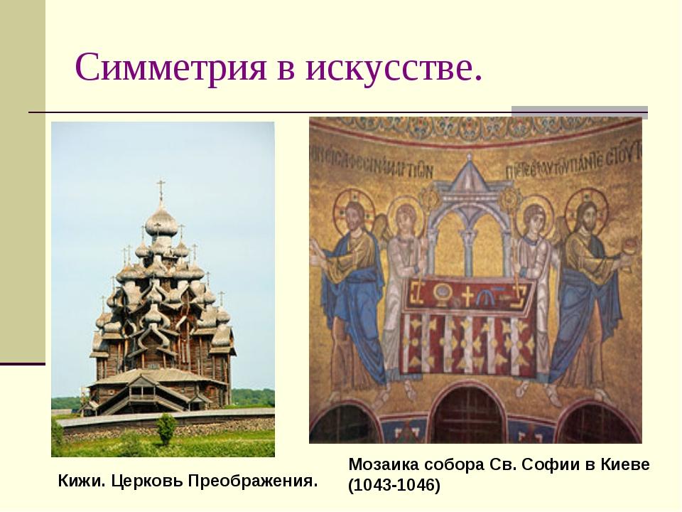 Симметрия в искусстве. Кижи. Церковь Преображения. Мозаика собора Св. Софии в...