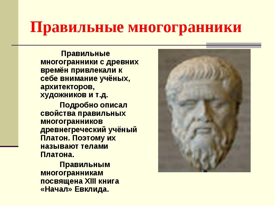 Правильные многогранники Правильные многогранники с древних времён привлекали...
