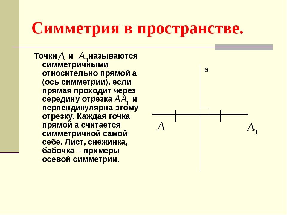 Симметрия в пространстве. Точки и называются симметричными относительно прямо...
