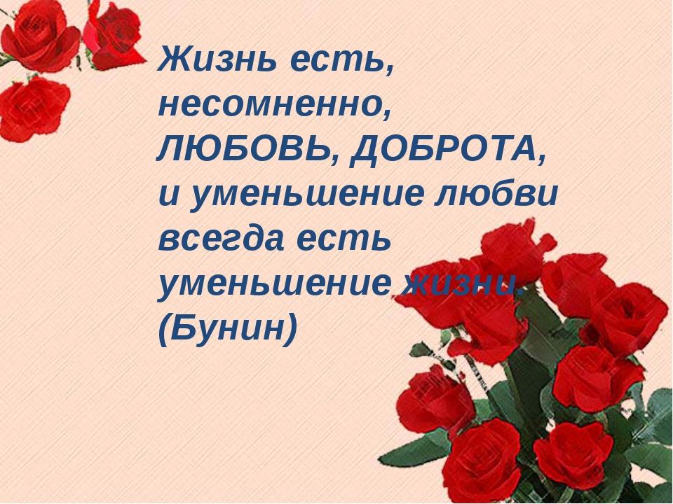 Жизнь есть, несомненно, ЛЮБОВЬ, ДОБРОТА, и уменьшение любви всегда есть умень...