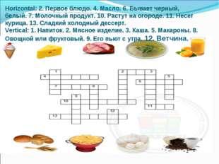 Horizontal:2. Первое блюдо. 4. Масло. 6. Бывает черный, белый. 7. Молочный п