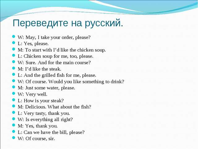Переведите на русский. W: May, I take your order, please? L: Yes, please. M:...