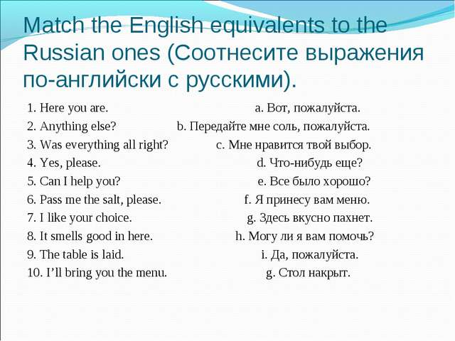 Match the English equivalents to the Russian ones (Соотнесите выражения по-ан...