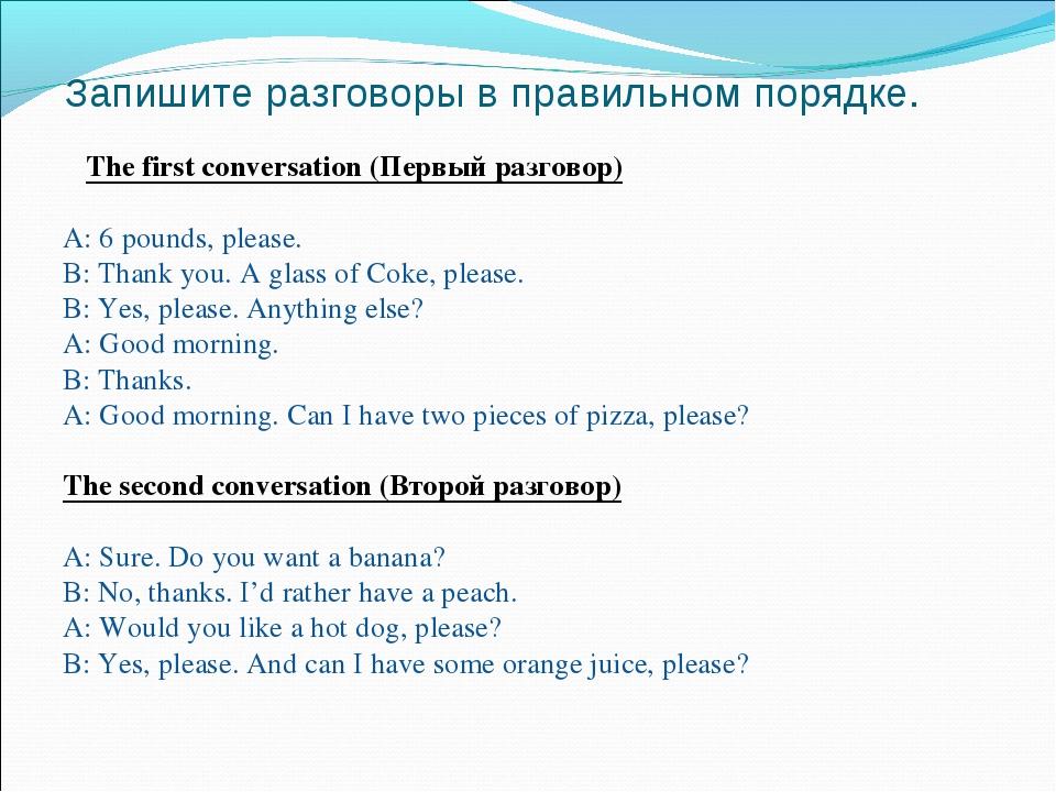 Запишитеразговорыв правильномпорядке.  The first conversation (Перв...