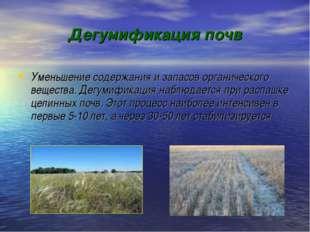 Дегумификация почв Уменьшение содержания и запасов органического вещества. Де